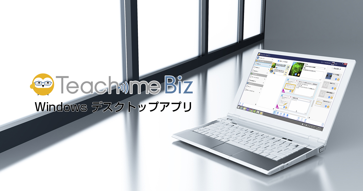 Teachme Biz Windowsデスクトップアプリ提供開始