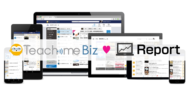 Teachme Biz「レポートプラス」提供開始