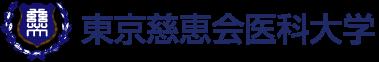 東京慈恵会医科大学様