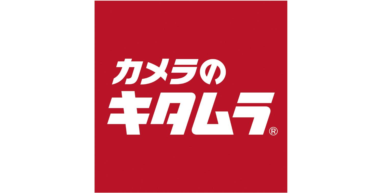 株式会社キタムラ様