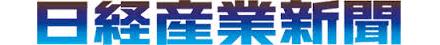 スタディスト代表鈴木についての日経産業新聞記事「スマホで業務マニュアル、コンサルの経験生かす」
