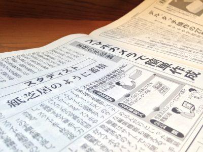 日経産業新聞5面記事「スタディスト、スマホカメラで簡単作成、紙芝居のように蓄積」
