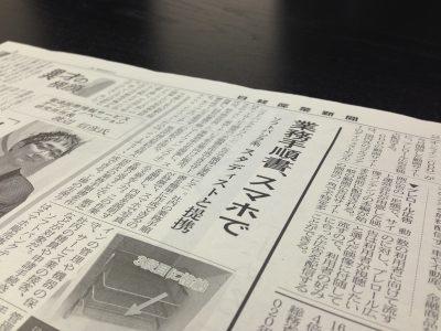 日経産業新聞5面記事「業務手順書、スマホで ソフトバンク系 スタディストと提携」
