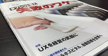 日経コンピュータUXを経営の武器に」記事に、Teachme開発初期のデザイン(ワイヤーフレーム)検討について掲載