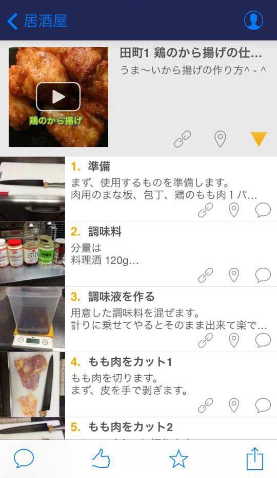 飲食店側ではレシピ、食材の仕込み等々のマニュアルを全店舗で共有