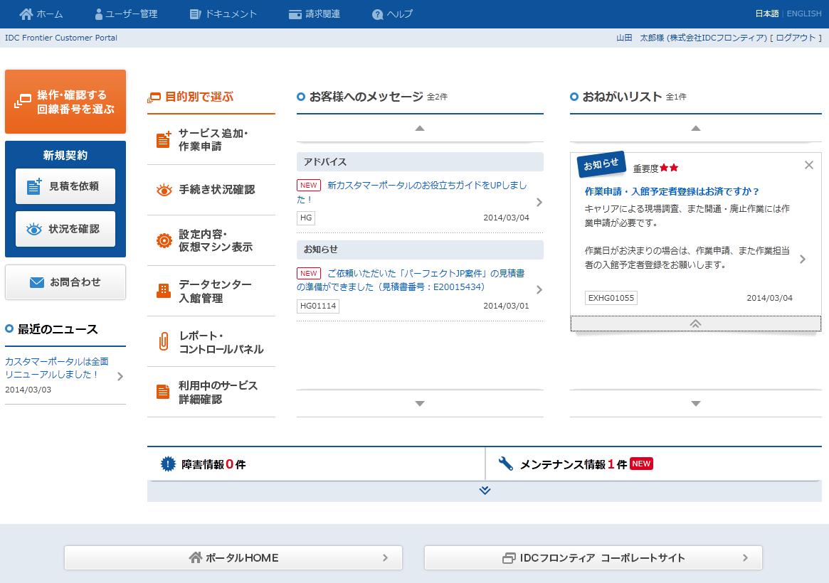 2014年春のリニューアルにより、従来のデータセンターサービスに加え、マネージドクラウドのサービスメニューも拡充。