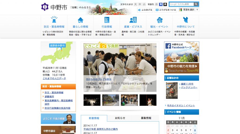 Teachmeの公式ページへのリンクが設置された中野市公式ウェブサイト