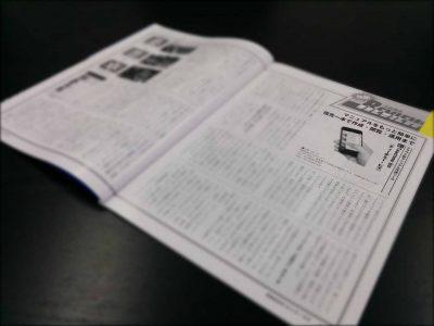 月刊『農業経営者』記事「クラウド型マニュアル作成ツール Teachme biz」