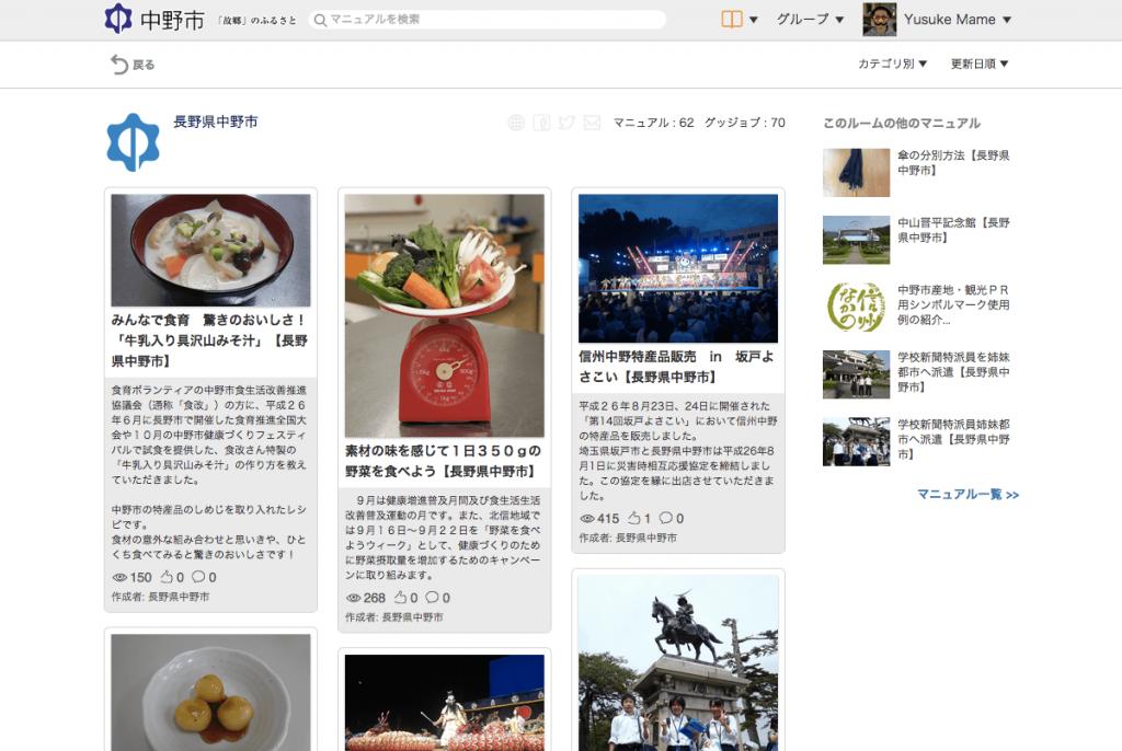 担当者ごとの長野県中野市の「良いところ」が集まった公式ページ