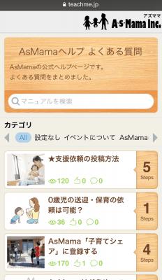 AsMama様 マニュアル導入事例、画面イメージ