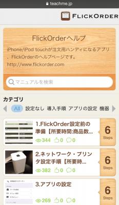 FLICKORDER様 マニュアル導入事例、画面イメージ
