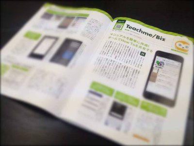 lick!特別編集「iPhone+クラウド ビジネス活用術」記事「マニュアルを簡単に作成!チームでHow Toを共有する」