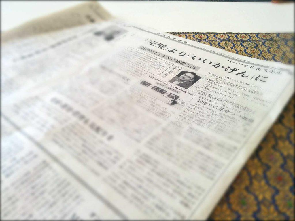 日経産業新聞「パーソナル&スキル」記事 「完璧」より「いいかげんに」社内マニュアルの極意とは