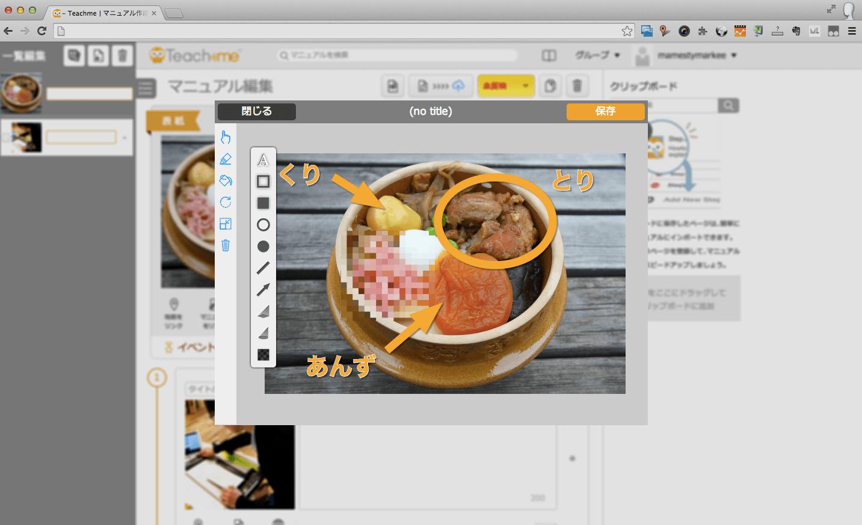 ウェブブラウザ版Teachmeの画像編集画面(Markee機能)