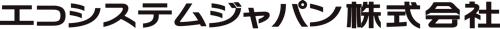 エコシステムジャパン
