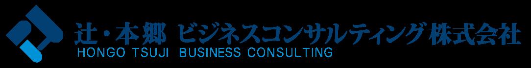 辻・本郷ビジネスコンサルティング株式会社