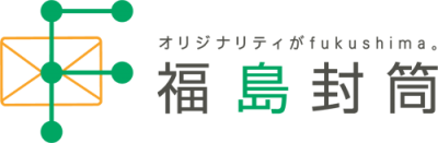 株式会社福島封筒様