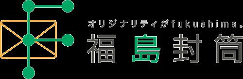 株式会社福島封筒