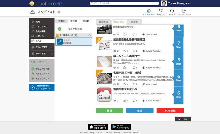 マニュアルプッシュ配信機能・タスク設定画面イメージ