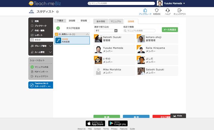 マニュアルプッシュ配信機能・種類・期限設定画面イメージ