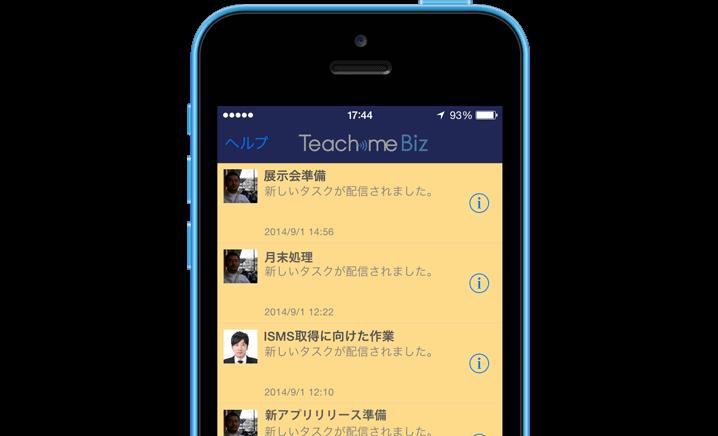 マニュアルプッシュ配信機能・通知画面イメージ
