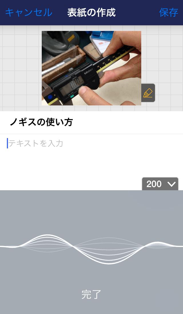 voice3