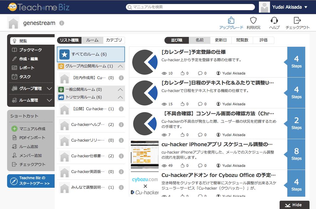 ジェネストリームのTeachme Biz活用画面。社外向けに「cu-hacker」の使いかたやトラブルの対処法を紹介するために利用するほか、開発仕様書としても利用している。エンジニアはプログラムの改修箇所を見つけやすい
