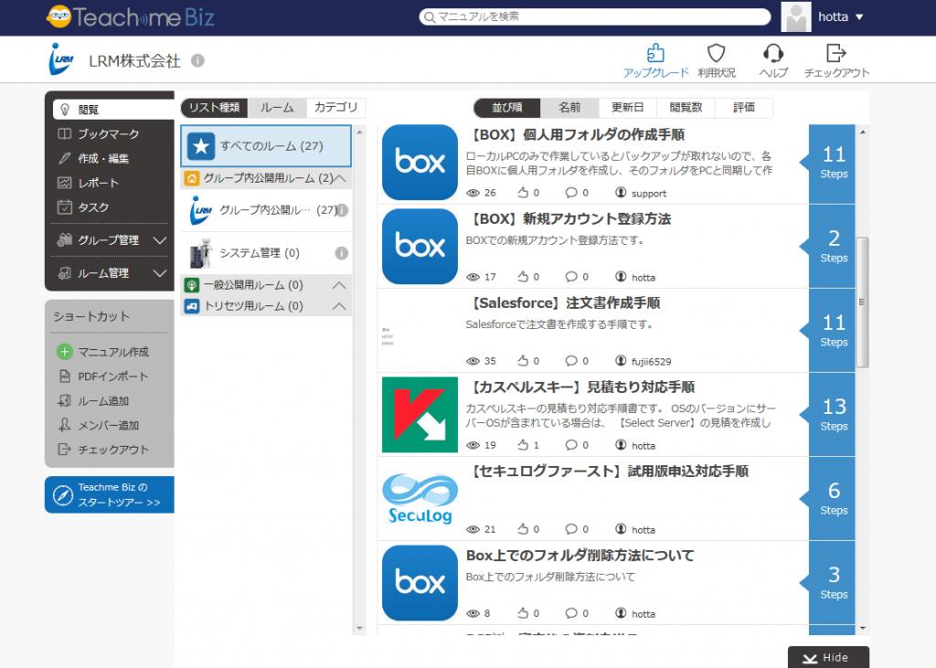 LRMにおけるTeachme Biz活用画面。マニュアルは主に新人が作成している
