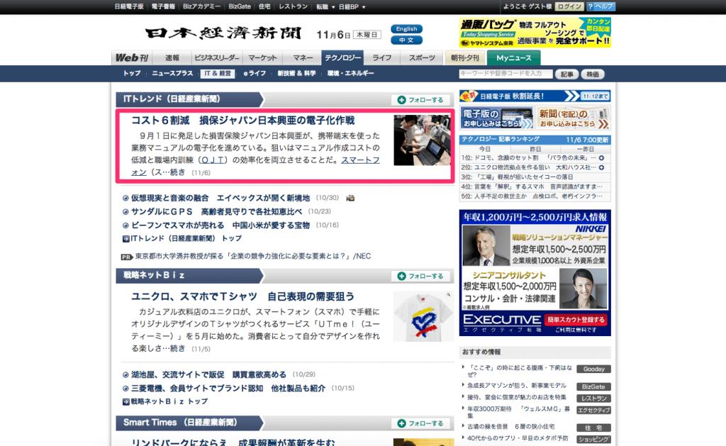 日本経済電子版記事に「コスト6割減 損保ジャパン日本興亜の電子化作戦」としてマニュアル作成コストの低減と職場内訓練(OJT)の効率化の取り組みが掲載