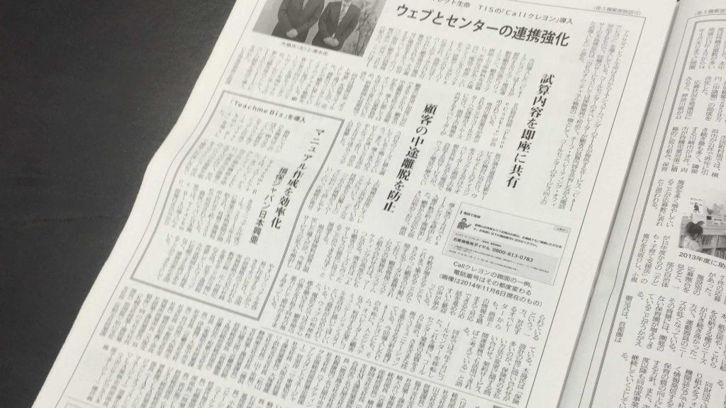 保険毎日新聞記事「マニュアル作成を効率化 損保ジャパン日本興亜」