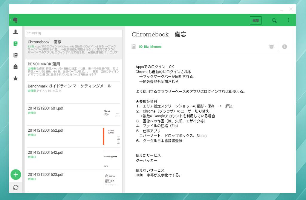 Screenshot 2014-12-14 at 15.59.24