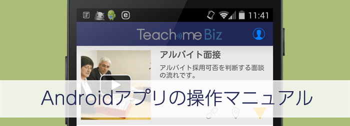Teachme BizアプリのAndroidアプリ用操作マニュアル