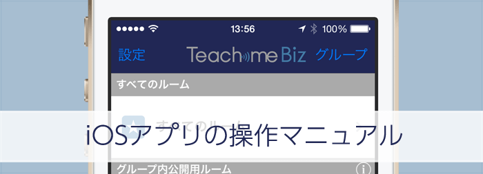 Teachme BizアプリのIOSアプリ用操作マニュアル