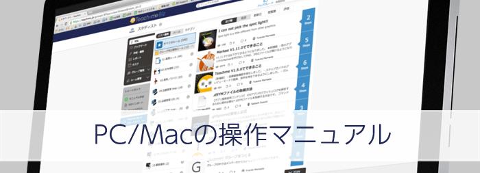 Teachme BizアプリのPC/Mac用操作マニュアル