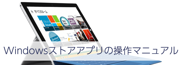 Teachme BizアプリのWindowsストアアプリ用操作マニュアル