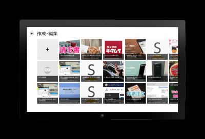 WindowsストアアプリのTeachme Biz作成・編集画面イメージ