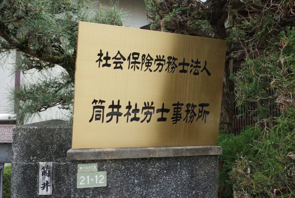 社会保険労務士法人 筒井社労士事務所