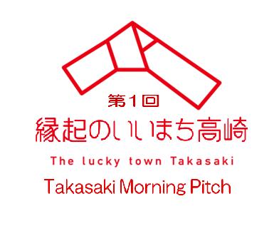 高崎モーニングピッチロゴ