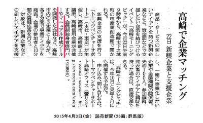 読売新聞の高崎モーニングピッチ紹介記事