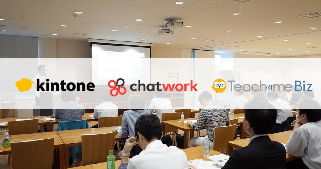 サイボウズ、Chatowork、スタディスト共催「クラウドサービスの活用セミナー」