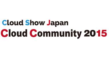 クラウドショージャパン ー クラウドコミュニティ 2015(スマートコミュニティ Japan 2015内併催イベント)ロゴ