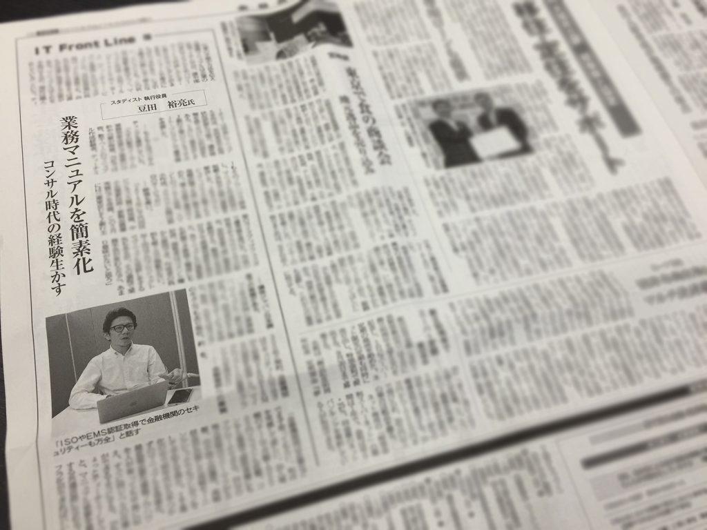 金融経済新聞記事「業務マニュアルを簡素化 コンサル時代の経験生かす」