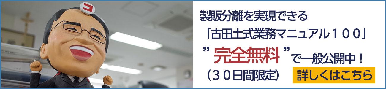 """製版分離を実現できる古田土式業務マニュアル100""""完全無料""""で一般公開中!(30日間限定)"""