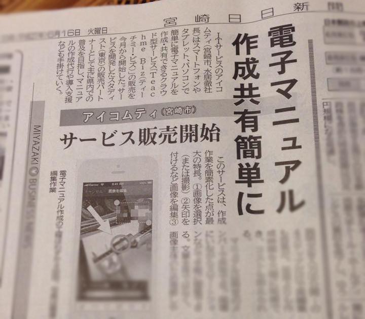 宮崎日日新聞記事にてアイコムティ様とのパートナー契約について掲載「電子マニュアル作成共有簡単に」