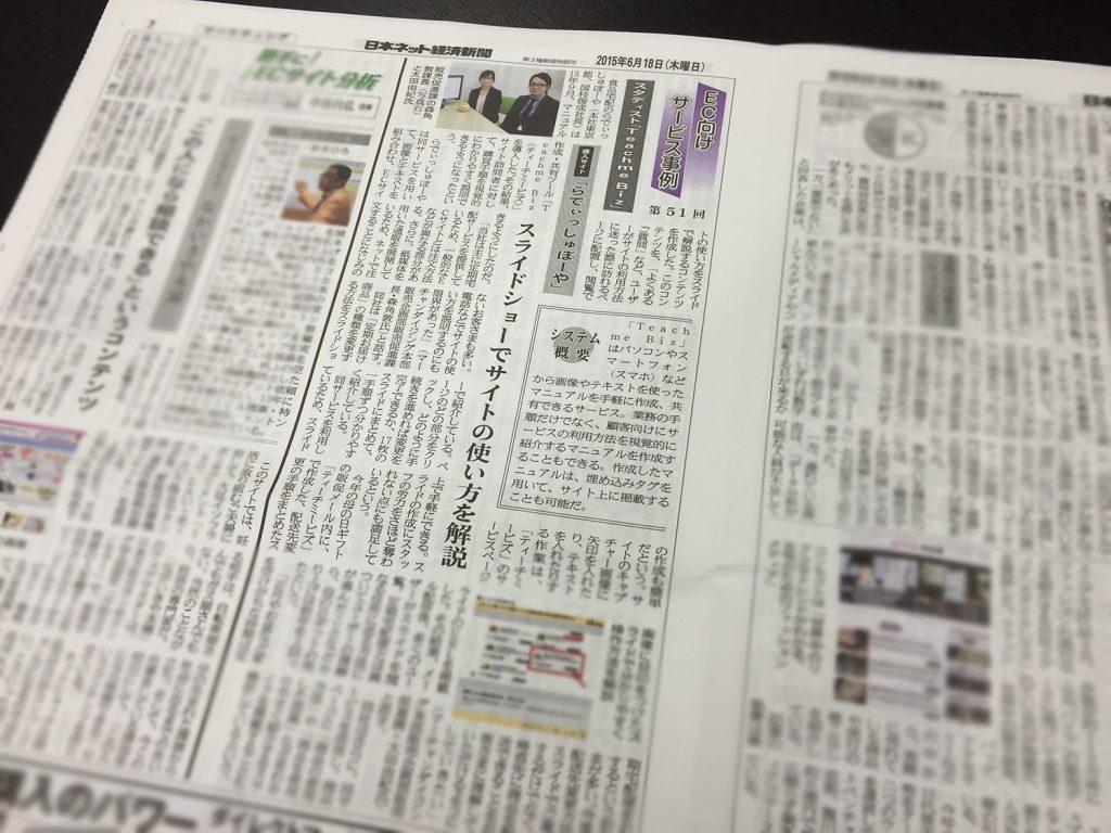 日本ネット経済新聞記事にてらでぃっしゅぼーや様におけるTeachme Biz活用事例紹介「スライドショーでサイトの使い方を解説」