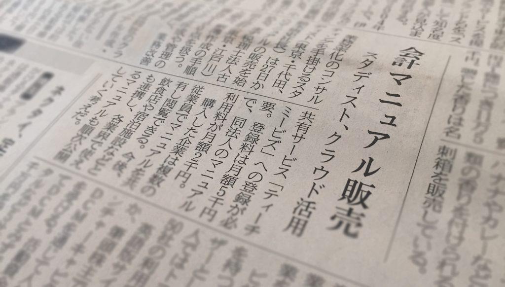 日本経済新聞に、税理士法人古田土会計様と協業しての会計事務所向けの業務マニュアル販売に関する記事掲載