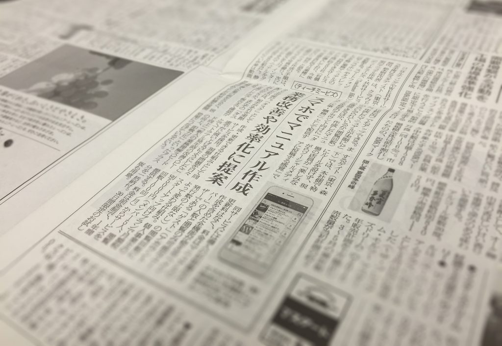 日本外食新聞記事「Teachme Biz スマホでマニュアル作成 業務改善や効率化に提案」