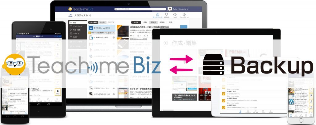 Teachme Biz「バックアッププラス」提供開始