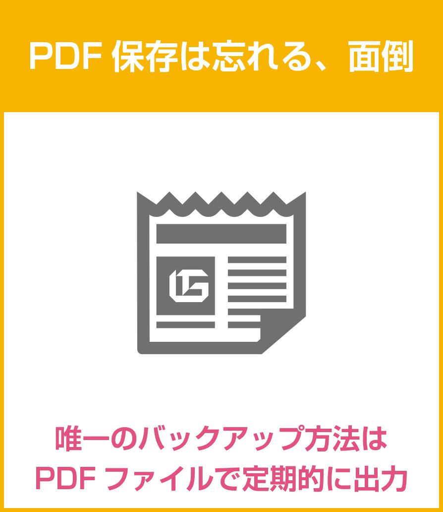 PDF保存は忘れる、面倒 唯一のバックアップ方法はPDFファイルで定期的に出力