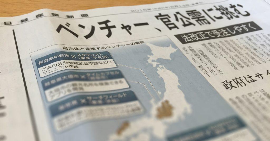 日経産業新聞で長野県中野市導入事例掲載「ごみの分別や補助金申請などのマニュアル作成」